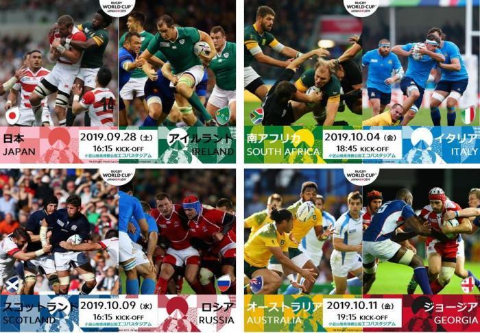 ラグビーワールドカップ2019™大会チケット第3次一般販売が実施されます!