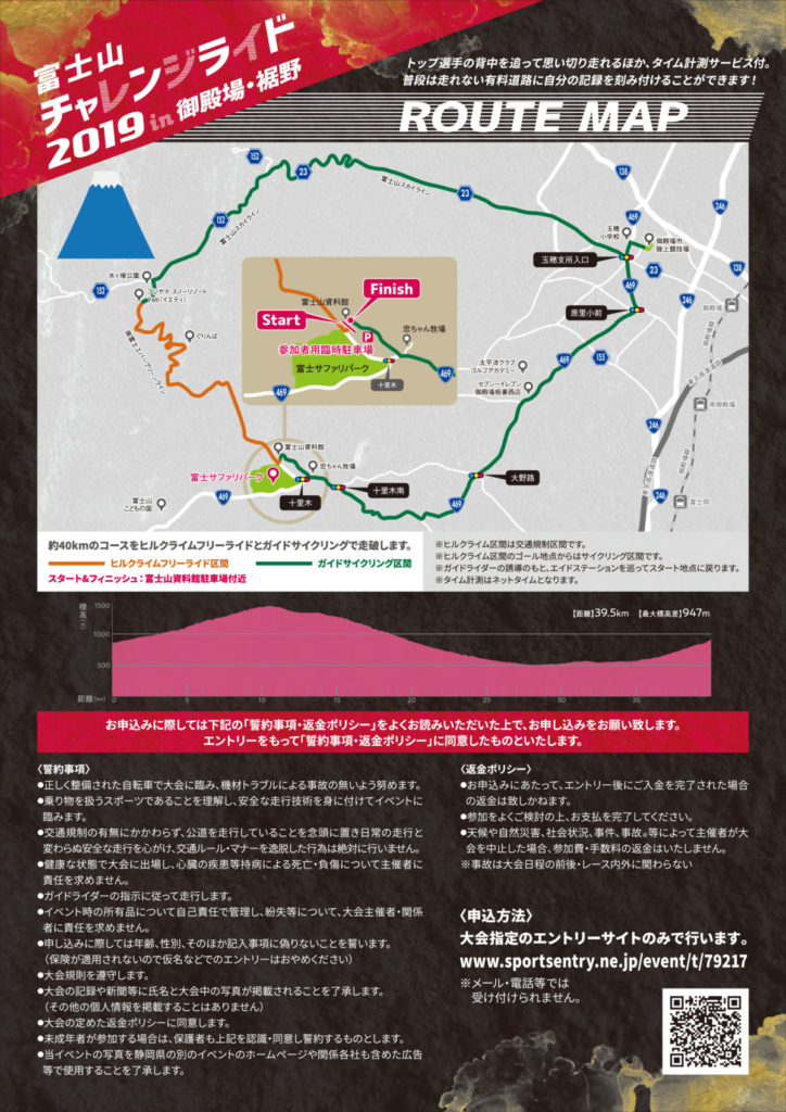 ヒルクライムフリーライド&ガイドサイクリング