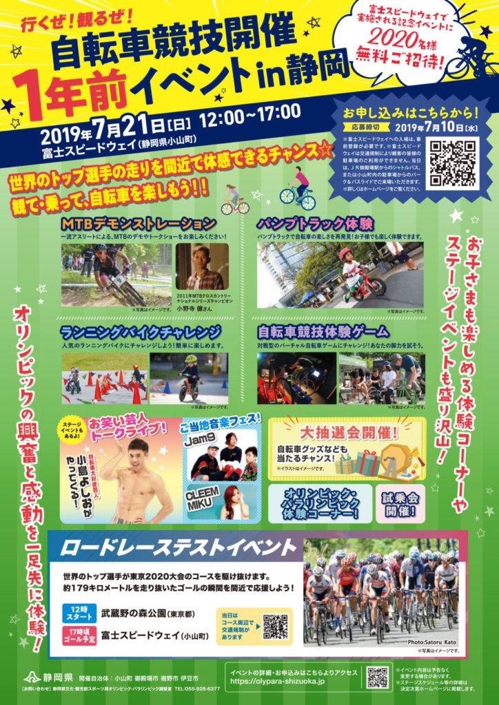 自転車競技開催1年前イベントin静岡