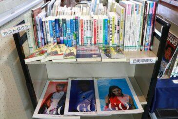図書館特集展示「オリンピック・パラリンピックを学び、100倍楽しむ」開催中