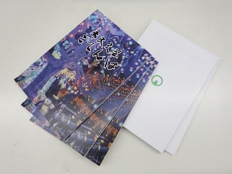 市民文芸『ごてんば』第27号販売開始