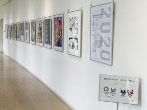 アートポスター展