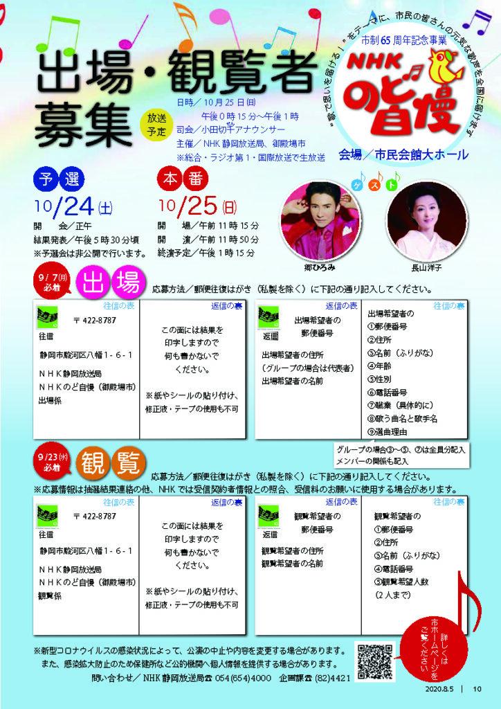 御殿場市制65周年記念事業 NHKのど自慢 出場・観覧者募集