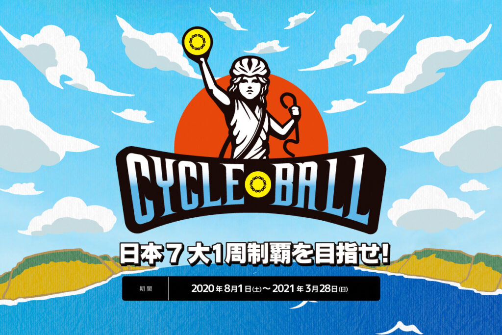 サイクルボール1