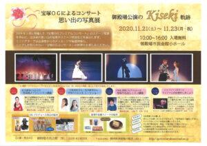 宝塚OGによるコンサート・思い出の写真展