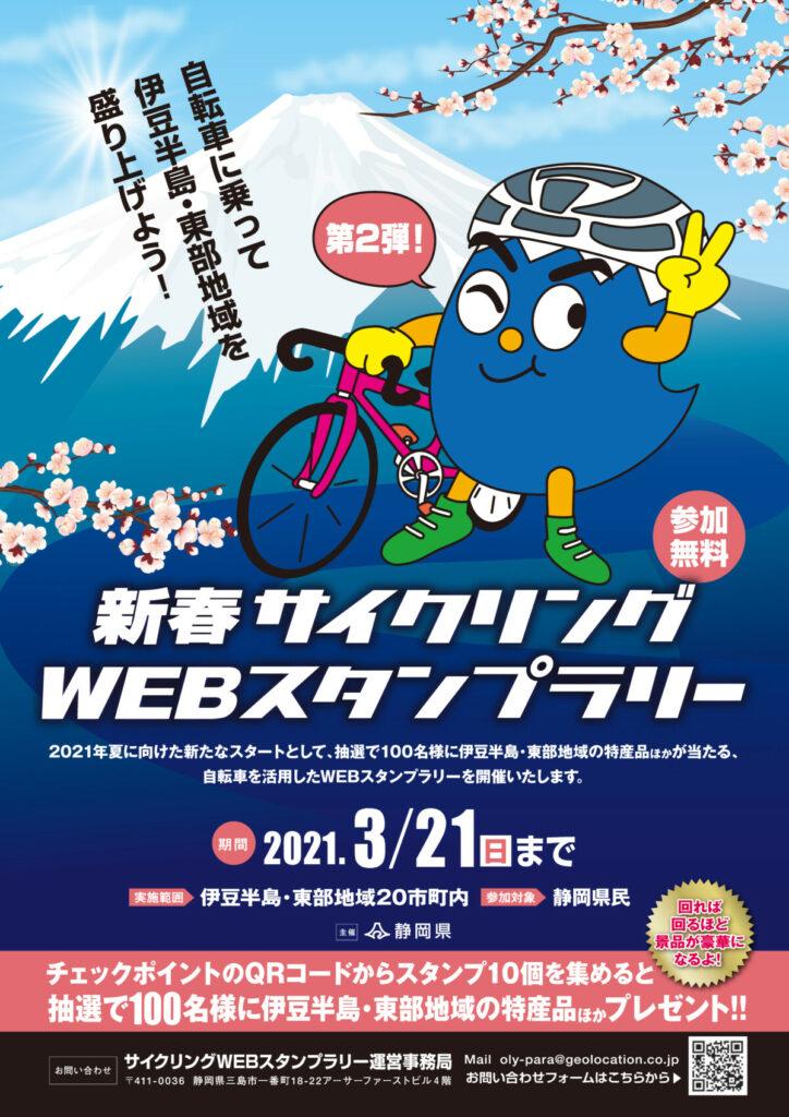 サイクリングWEBスタンプラリーチラシ1