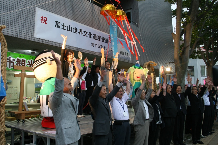 富士山世界文化遺産登録記念お祝いイベント