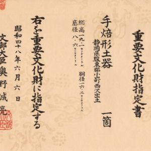 国重文手焙形土器指定書