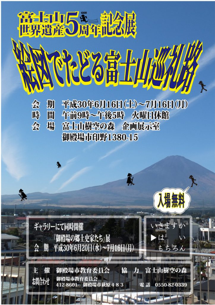 世界遺産5周年記念ポスター