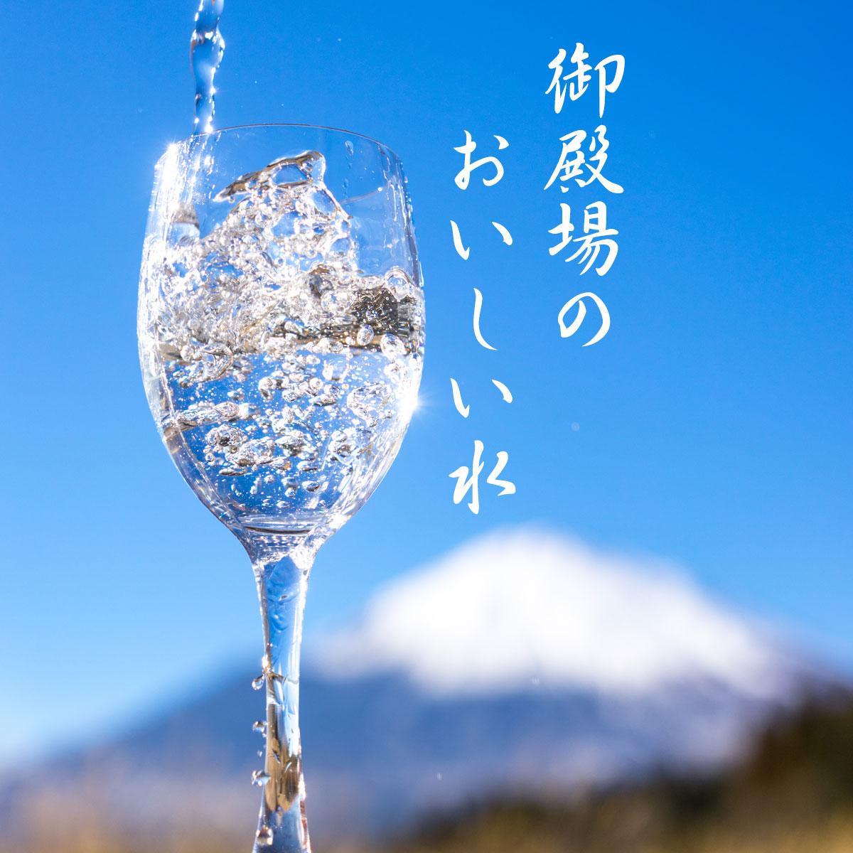御殿場のおいしい水