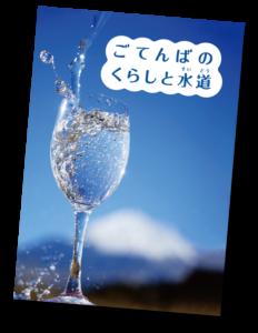 「ごてんばのくらしと水道」パンフレット