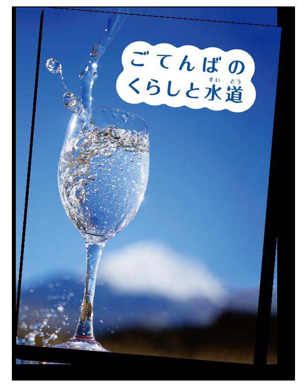 「ごてんばのくらしと水道」小冊子