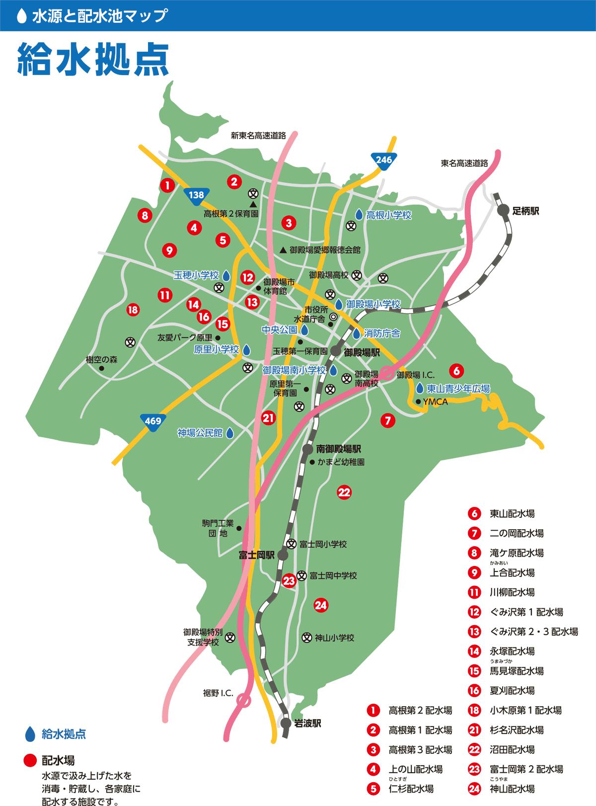 御殿場市の「配水場と給水拠点マップ」