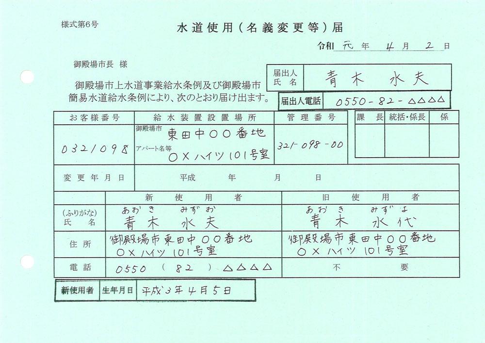 申請書・届出様式