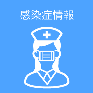 感染者情報・対策本部会議・検査等の画像イメージ