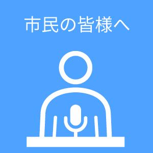 市民の皆様へのメッセージの画像イメージ